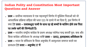 1500+ Indian Polity Question And Answer PDF Download