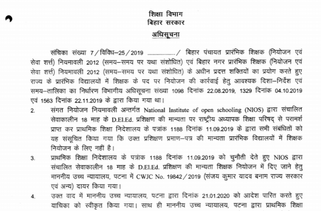 Bihar Primary Teacher Recruitment 2020 Apply Online For 94,000 Posts