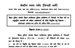 CSBC Bihar Police Lady Constable Apply Online Before 24th July