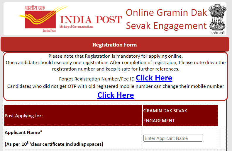 How to Apply for India Post GDS Recruitment 2021
