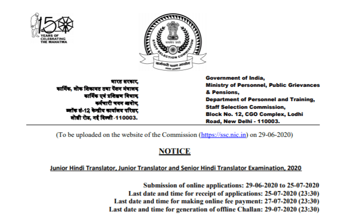 SSC Junior Hindi Translator Recruitment 2020 Apply Online