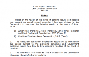 SSC Result Dates 2020 Notice Released Download PDF