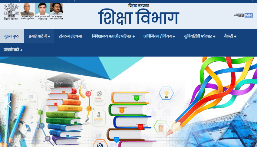 how to apply for Bihar 94000 Primary Teacher Recruitment 2020