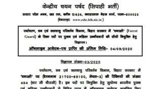 Bihar Forest Guard Recruitment 2020 Apply Online For 484 Vacancies