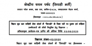 Bihar Police Home Guard Sepoy Bharti 2020 Apply Online Before 3rd August