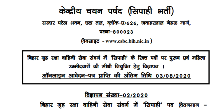 Bihar Police Home Guard Sepoy Bharti 2020 Apply Online For 551 Vacancies