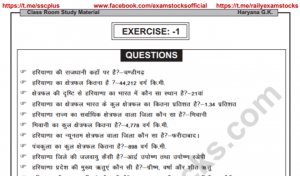 Haryana GK PDF In Hindi & English Download