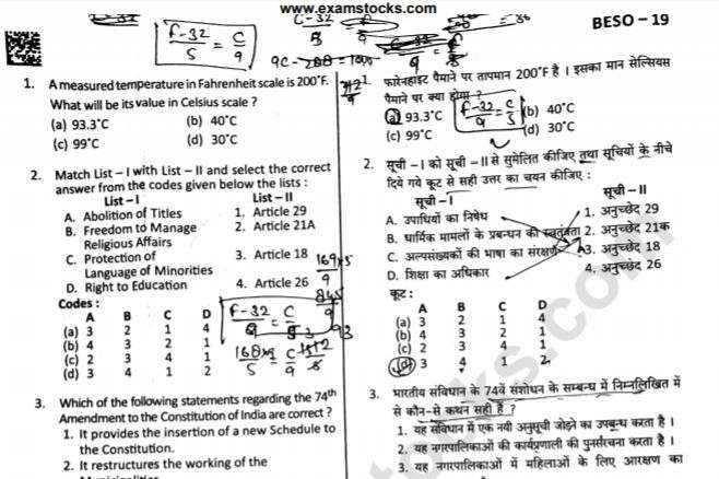 UPPSC BEO Question Paper 2020 PDF & Answer Key Download