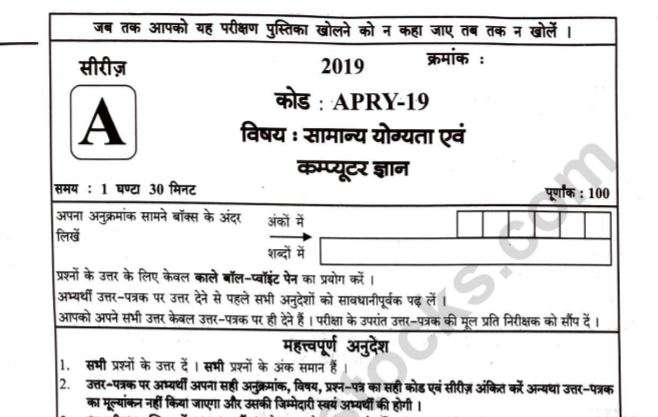 UPPSC Computer Operator Question Paper 2020 PDF & Answer Key