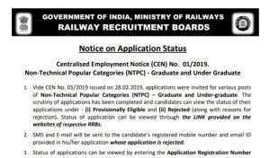 RRB NPTC Application Status 2020 Check Link Activated