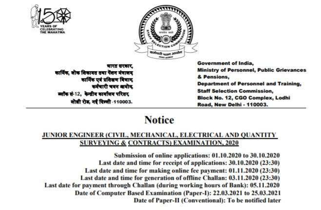 SSC JE Recruitment 2020 Notification PDF Apply Online
