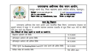 UKSSSC LT Assistant Teacher Recruitment 2020 Apply Online