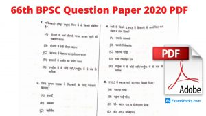 66th BPSC Question Paper 2020 PDF & Answer Key Download