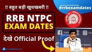 RRB NTPC Exam Dates 2020 Released Check Official Updates Here