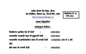 Punjab Patwari Recruitment 2021 Apply Online For 1152 Posts