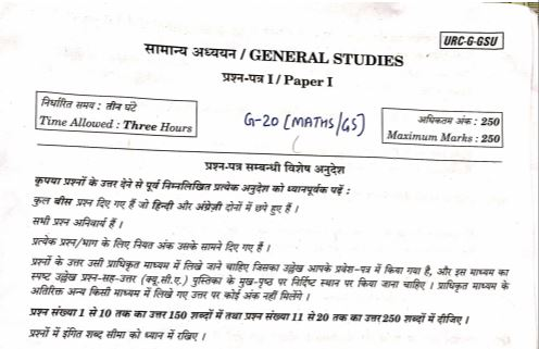 UPSC Mains Question Paper 2020 PDF Of Essay & General Studies