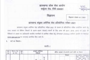 JPSC Civil Services Recruitment 2021 Apply Online For 252 Posts
