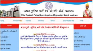 UP Police SI Recruitment 2021 Apply Online for 9534 Posts