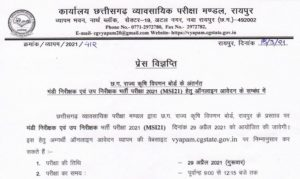 CG Vyapam Recruitment 2021: Apply Online For Various Posts