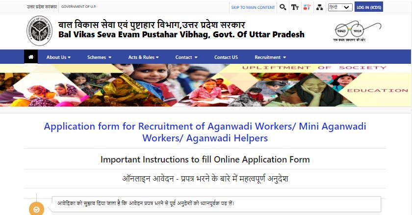 How To Apply Online For UP Anganwadi Recruitment 2021?