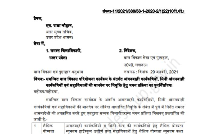 UP Anganwadi Recruitment 2021 Apply Online For 50000+ Posts