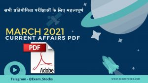 300+ Best March 2021 Current Affairs PDF Download