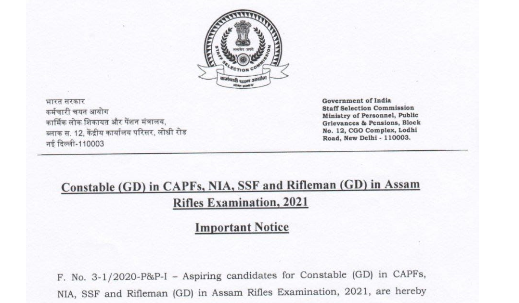 SSC GD Constable Recruitment 2021 Notification To Be Released Soon