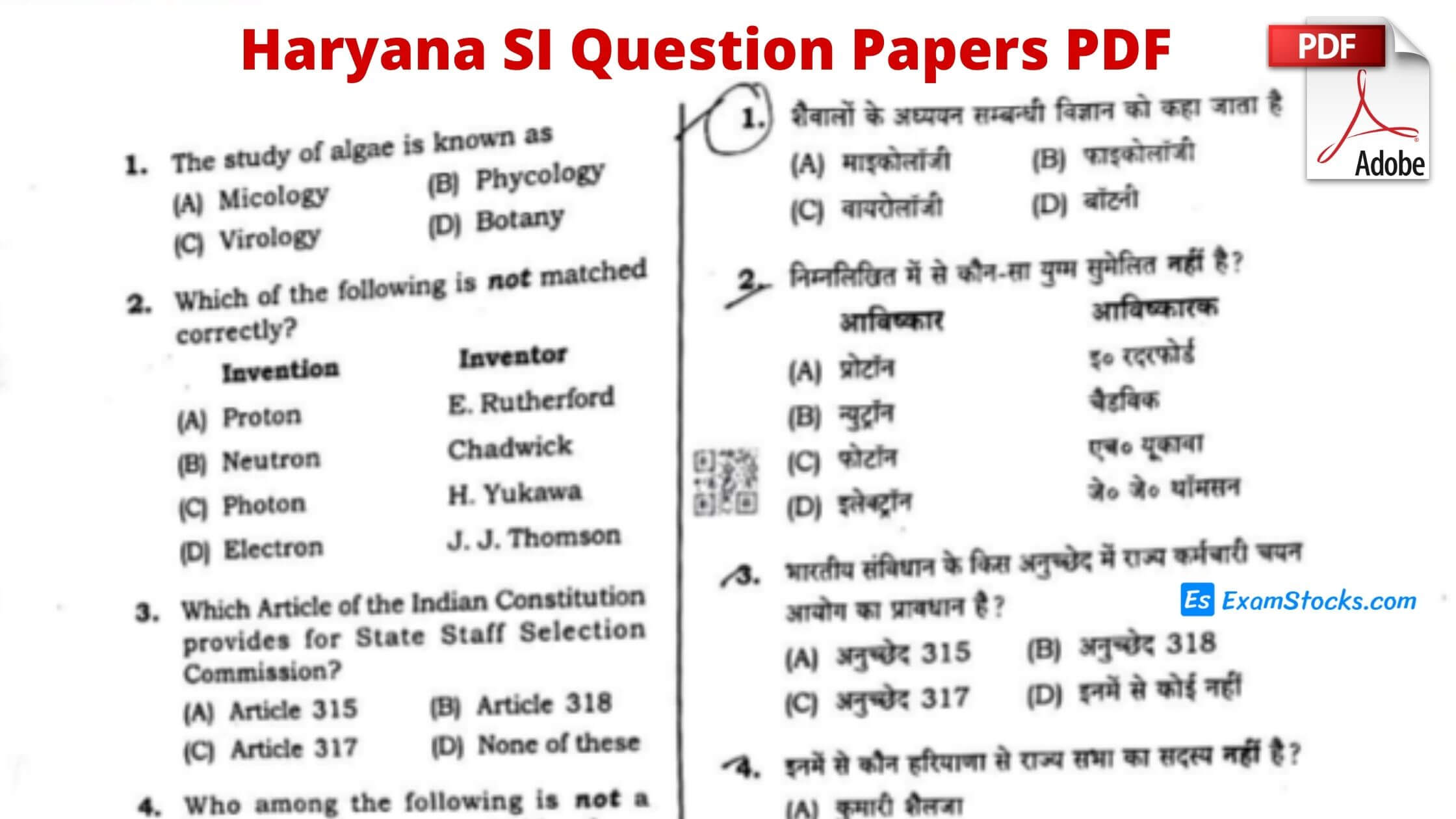 Haryana Police SI Question Papers PDF