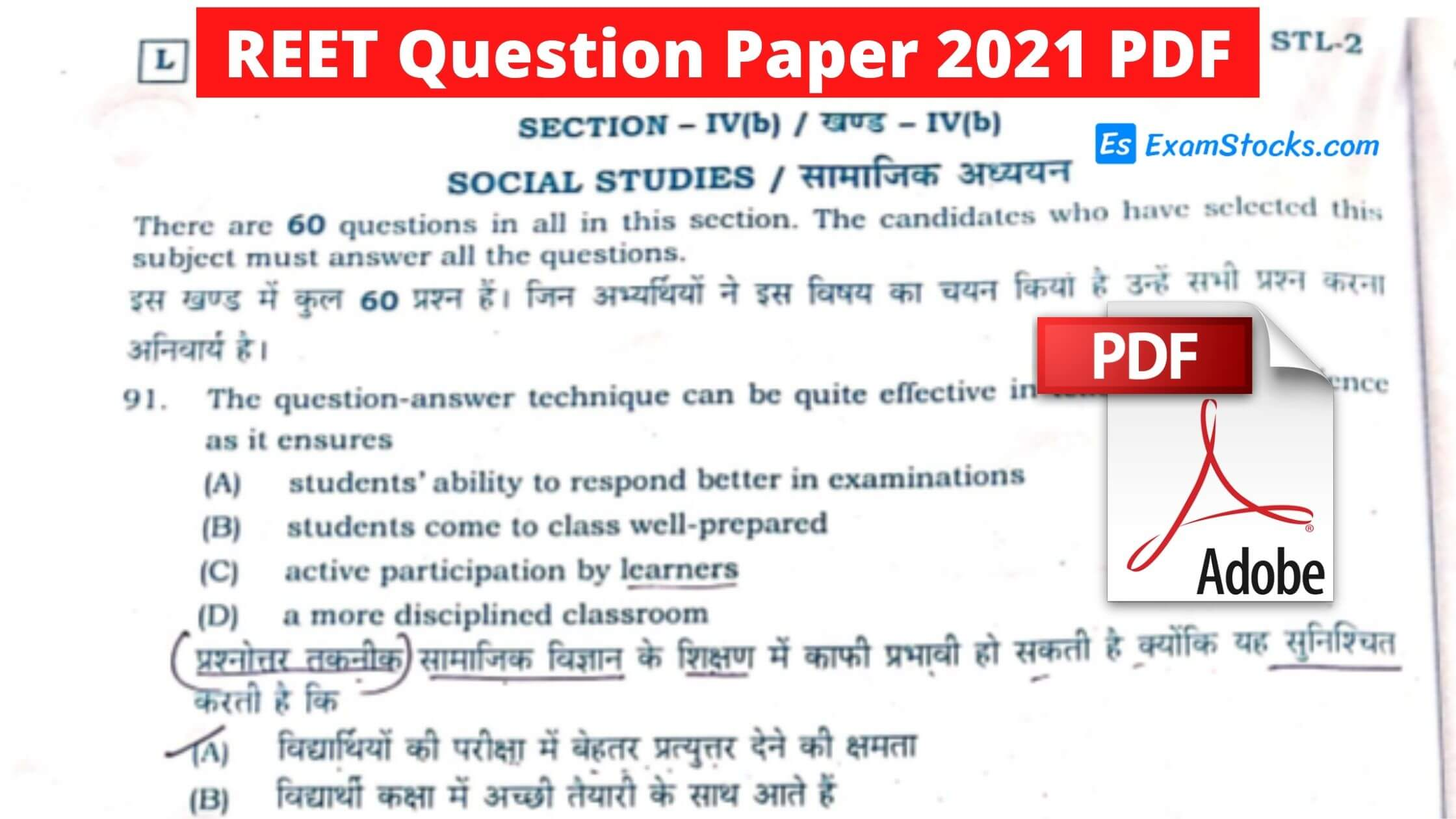 REET Solved Question Paper 2021 PDF